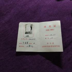 1978年  浙江省高考准考证 <带一张黑白一寸照片>