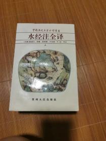 水经注全译---中国历代名著全译丛书(上下)