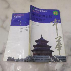 中华全景百卷书49《景观系列  中国世界自然文化遗产》