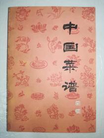 中国菜谱四川(一版一印)*已消毒