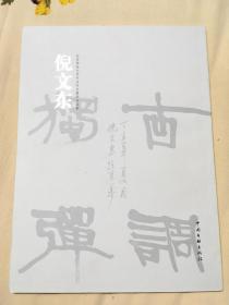 北京师范大学专业教师作品集丛书倪文东卷