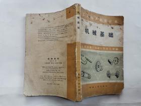 机械基础--工人技术教育读本(试用本)1973年北京1版1979年5印