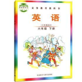 外语教学与研究出版社 英语. 六年级. 下册 9787513553209