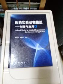 医药实验动物模型:制作与应用