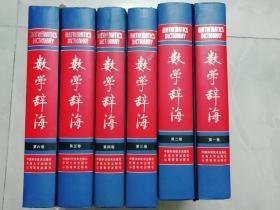 数学辞海 全六卷(库存新书)