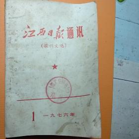 《江西日报通讯》(1976/1)