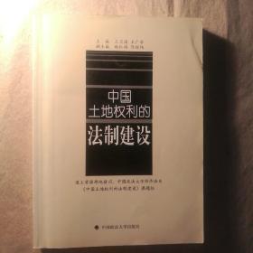 中国土地权利的法制建设