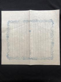 老纸-朵云轩信笺(单张)