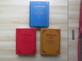 《上海集邮文献史(1872—1949)》推出进口小羊皮面特装本