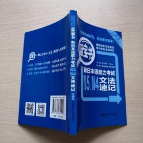 蓝宝书.新日本语能力考试N5、N4文法速记(口袋本)