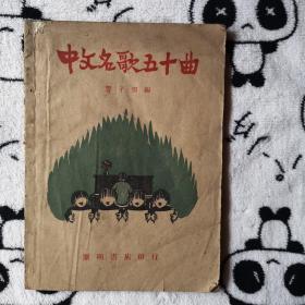 丰子恺中文名歌五十曲三十六版