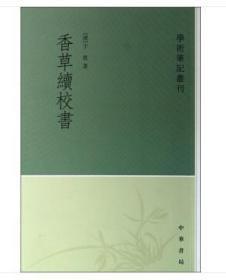 学术笔记丛刊:香草续校书