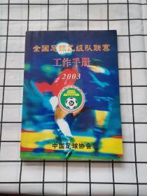 全国足球乙级队联赛工作手册2003