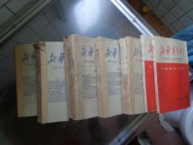 新华半月刊 1959年 4-23 缺5、8、19、21、22 共15期 报刊参考资料索引国内外大事记。主要内容:全国部分县市公社大队企业单位经验报告,二届人大代表名单,茅盾论创作,讨平西藏叛乱,田汉谈话剧,二届一次人大代表发言稿270篇,西藏农奴制度,谅山彝族家支制度,西藏民主改革,少数民族地区改革,我国历年来登山纪录,中印边界问题,建国十周年,苏联历次发射火箭一览,苏联第三个火箭到月球等。