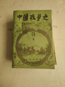 中国战争史 二 三 四 品相如图