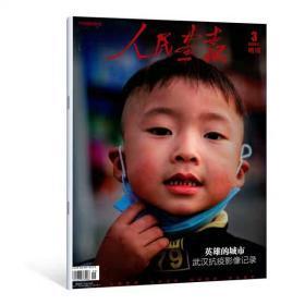 人民画报2020年3月增刊英雄的城市武汉抗疫影像记录