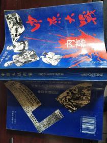 中原大战内幕-1930亲历者揭秘