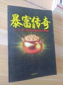 """暴富传奇——一部关于金矿的百科全书,看主人公如何用一个""""虚无缥缈""""的金脉传说从50万赚到5个亿的传说"""