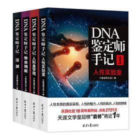 DNA鉴定师手记(全四册) 小鉴定师大宝 正版图书