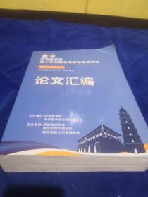 中华医学会第十次全国生殖医学学术会议   论文汇编