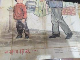 早期宣传画《一件旧棉袄》儿时的自己