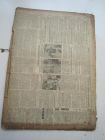 老报纸:人民日报1955年6月合订本(1-30日缺第2.4.5.11日)【编号17】