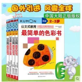 Kumon公文式教育2-3岁全4册最简单的走迷宫色彩书连线书晋级篇大开本全脑开发幼儿童学公文式教育-我的第一本贴纸书