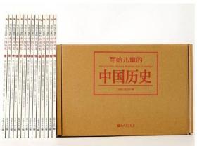 写给儿童的中国历史全14册陈卫平小学生课外阅读书3-6年级7-12-15岁儿童文学读物中华上下五千年史记科普百科