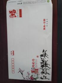 2013年9元小封每100枚包邮