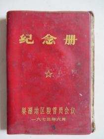 文革纪念册(日记本)