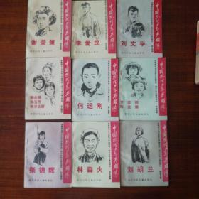 中国现代少年英雄传(盒装10本)