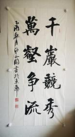 曾正国书法之刘义庆《世说新语·言语》