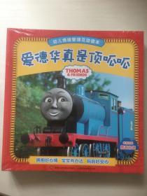 托马斯和朋友幼儿情绪管理互动读本(全套)