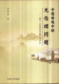 中国语境中的元伦理问题:摩尔《伦理学原理》启示录