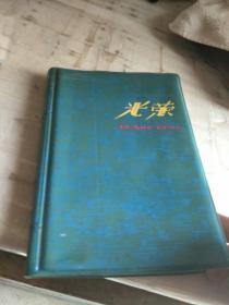 笔记本-光荣(泡沫日记)