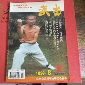 武当杂志1996-8