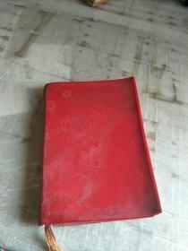 毛主席语录(法文版 红塑皮 1966年印)