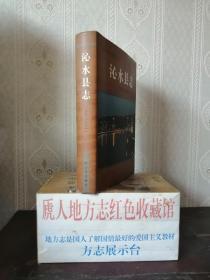山西省二轮地方志系列丛书-----【沁水县志】-----虒人荣誉珍藏