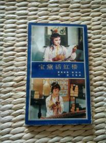 【珍罕 】 宝黛话红楼 ====1987年3月 一版一印 20000册