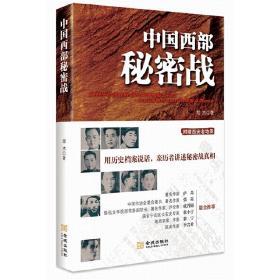 中国西部秘密战(修订版) 胡杰 正版图书