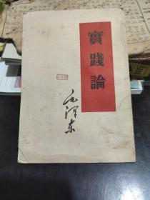 1958年出版 毛泽东著《实践论》人民出版社
