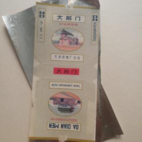 大前门烟标带锡纸  天津卷烟厂