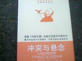 冲突与悬念:冲突与悬念·小说创作的要素