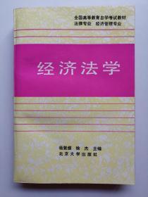 经济法学(法律专业 经济管理专业)