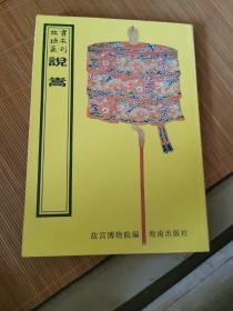 说嵩(16开平装影印本,印数400册)--故宫珍本丛刊