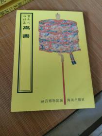 嵩书(16开平装影印本,印数400册)--故宫珍本丛刊