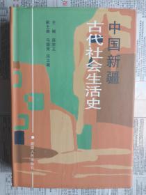 中国新疆古代社会生活史