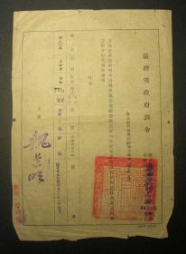 台湾省政府训令