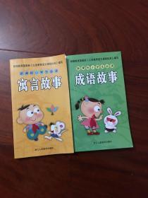 新课标小学生必读必背:寓言故事 成语故事两册