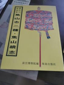 焦山志二种(乾隆、同治)、焦山续志 (16开平装影印本,印数400册)--故宫珍本丛刊